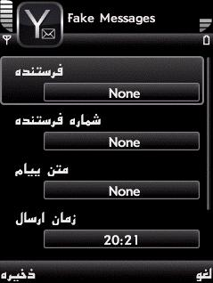 نرم افزار فارسی ارسال پیام دروغین به خود DrJukkaFakeMessages v0.55